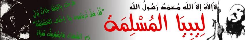 ليبيا المسلمة