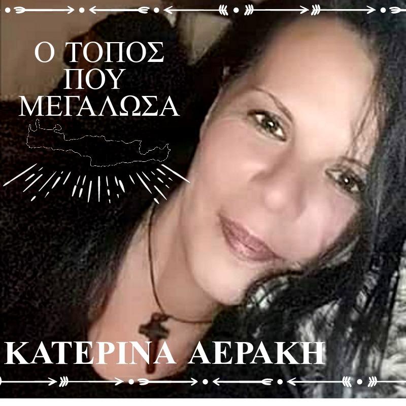 ΑΡΘΡΟΓΡΑΦΕΙ Η ΚΑΤΕΡΙΝΑ ΑΕΡΑΚΗ