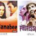 क्लासिक हिन्दी फिल्मे मुफ्त यहाँ देखें ऑनलाइन