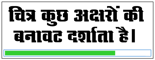 balram hindi font