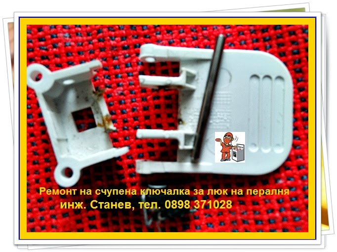 ремонт на перални в Борово, добър майстор за ремонт на перални