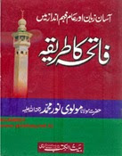 Fatiha Ka Assan Tareeqa Islamic Book