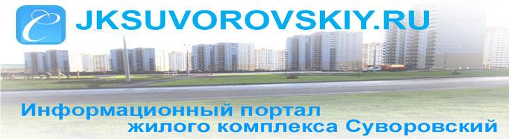 BLOG.JKSUVOROVSKIY.RU | Блог информационного портала Жилого комплекса Суворовский Ростов-на-Дону