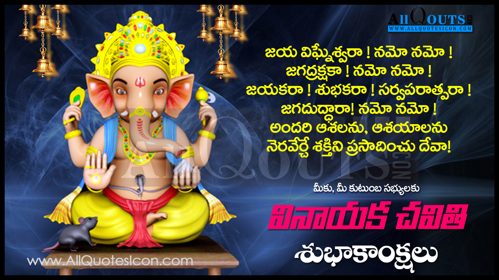 Happy Vinayaka Chavithi Images And Quotations In Telugu Wallpapers