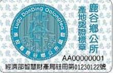 凍頂烏龍茶產地認證標章
