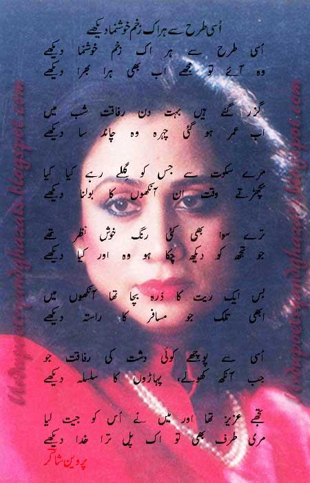 parween shakir urdu poetry