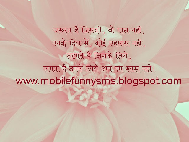 SORRY SMS IN HINDI