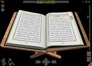 تحميل تنزيل برنامج القران الكريم Download Quran 3D Free Direct برابط مباشر