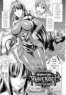 แม่มดสาว แห่งอันเนโรเซ่