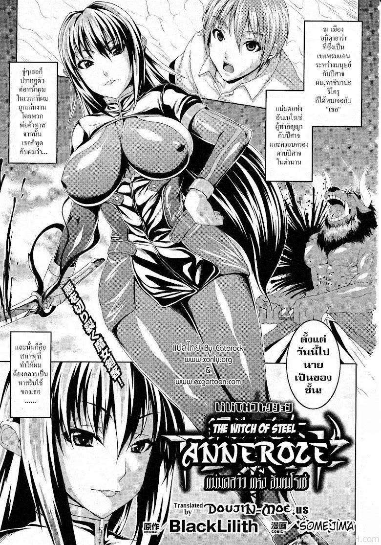 การ์ตูนโป๊ แม่มดสาว แห่งอันเนโรเซ่ - The Witch of Steel Anneroze