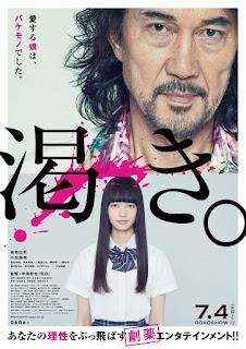 Watch The World of Kanako (Kawaki) (2014) movie free online