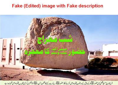 flying rock_flying stone_flying_rock_stone_meraj_nabi_muhammad_pathar_air_hama_saudi arab_saudi arabia_ksa_fake_hoax_real stroy