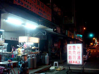 雞肉飯店景外觀 新店中正路夜色中可見其24小時營業的招牌