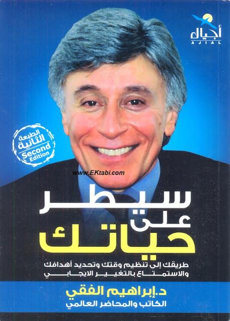تحميل كتاب سيطر على حياتك pdf  تأليف د. إبراهيم الفقى