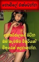 sinhala sex wala katha