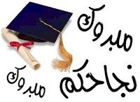 اسماء اوائل الشهادة الابتدائية الصف السادس الابتدائي، محافظة الجيزة للعام الدراسي 2013