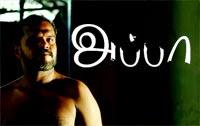 APPA – The Real Hero – Award Winning Tamil Short Film HD