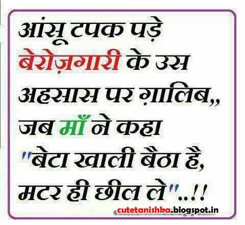 funny ghalib shayari in hindi berojgari sms shayari in hindi for ...