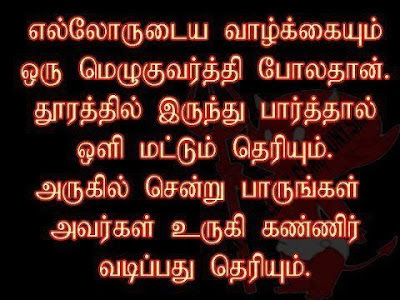 Tear / Life Quotes in Tamil