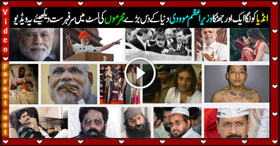 Google Images Released Top Ten Criminals Photo, Indian PM Narendra Modi also Included