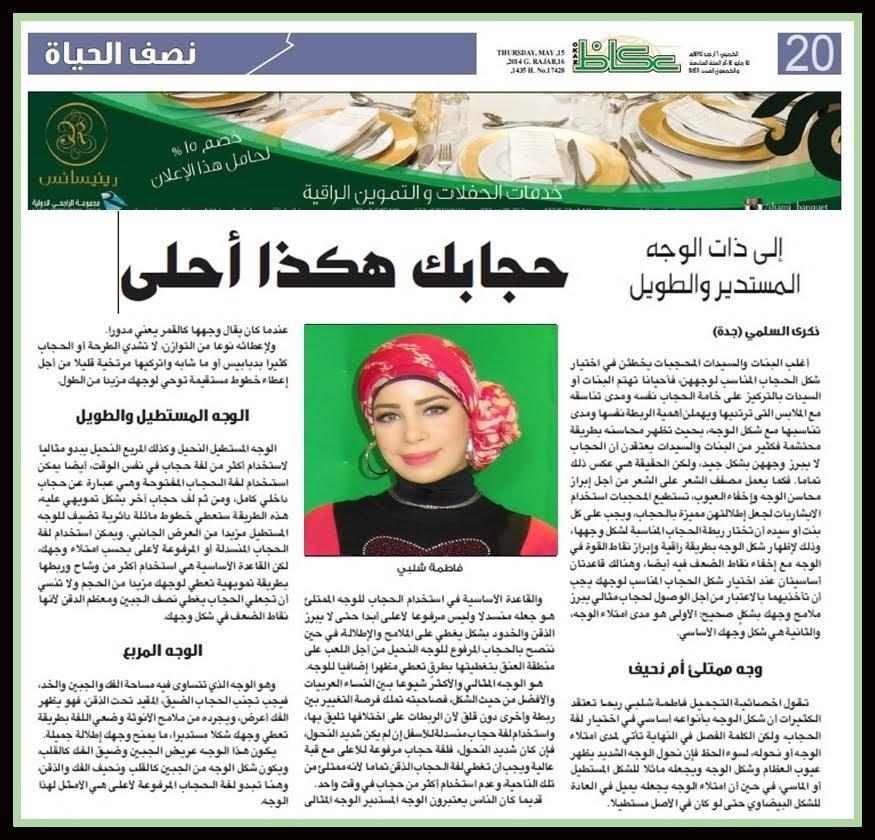 مقال عن ربطات الحجاب - صحيفة عكاظ 15-5-2014