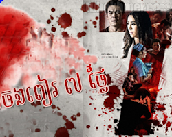 [ Movies ] Tam Chong Pae 7 Days  - Thai Drama In Khmer Dubbed - Thai Lakorn - Khmer Movies, Thai - Khmer, Series Movies