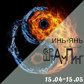 "+++ДВ ""Инь-Янь"" до 15/05"