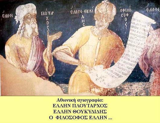 """""""...δια πάσης ελθὼν της των Ελλήνων παιδεύσεως͵..."""""""