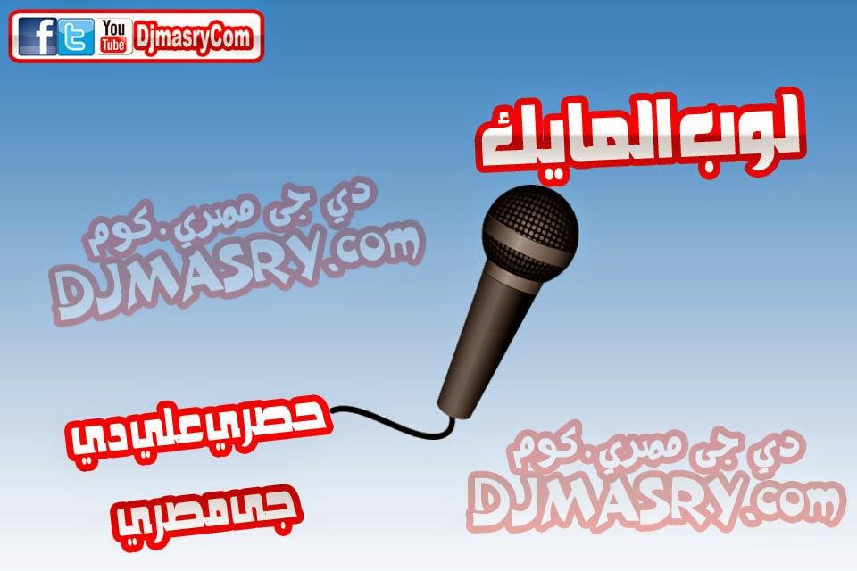 لوب المايك - موسيقي دي جي مصري للمهرجانات الشعبية - لوبات جديدة 2014