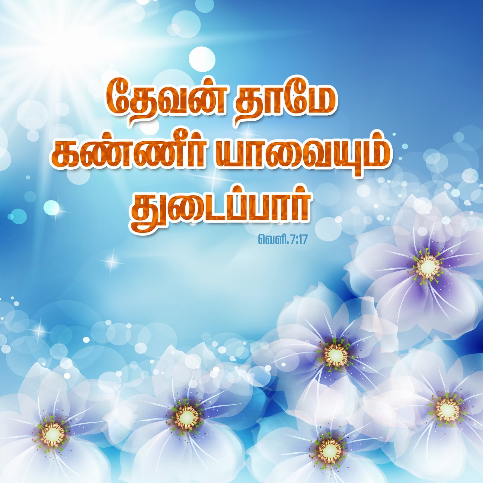 Christmas Bible Verses In Tamil All Ideas About Christmas And