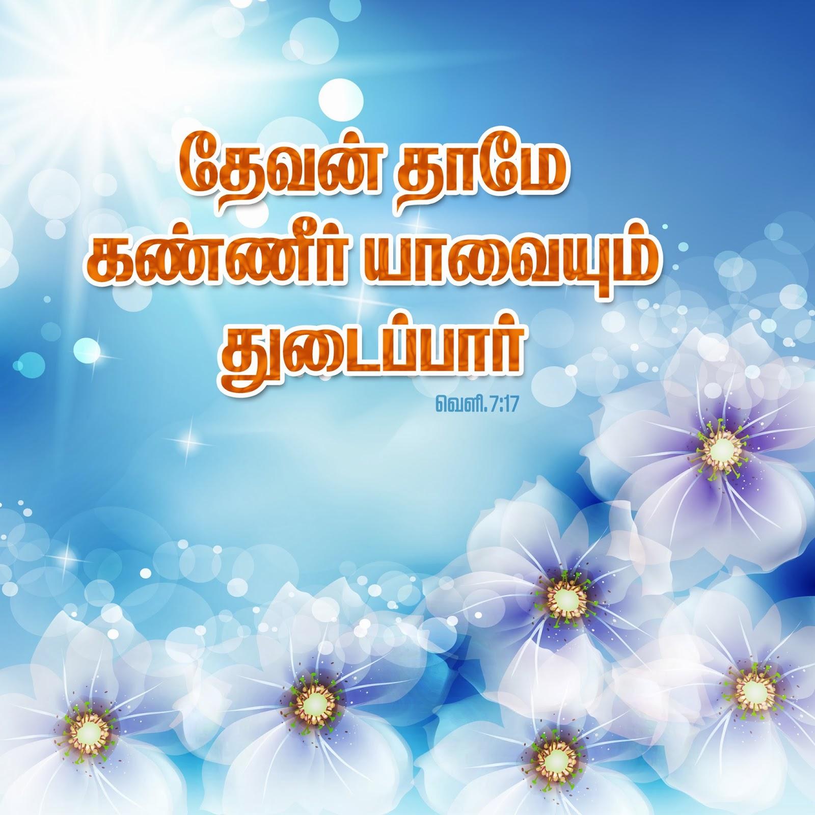 Images Of Tamil Bible Verse Wallpaper Spacehero