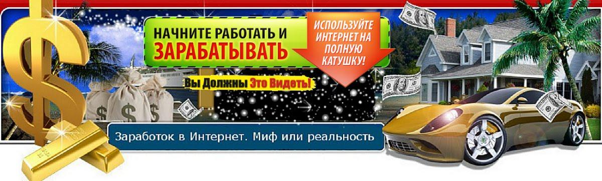 Начни свой Бизнес всего с за 50 рублей. +Такой сайт в Подарок.100% поддержка.