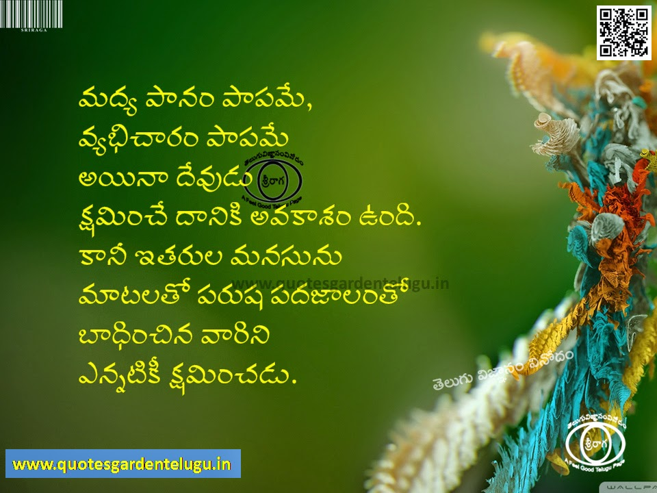 New telugu Heart touching Life quotes 170614