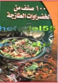 100 صنف من الخضروات الطازجة - كتابي أنيسي