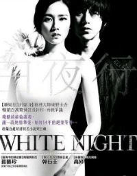 White Night - In the white night