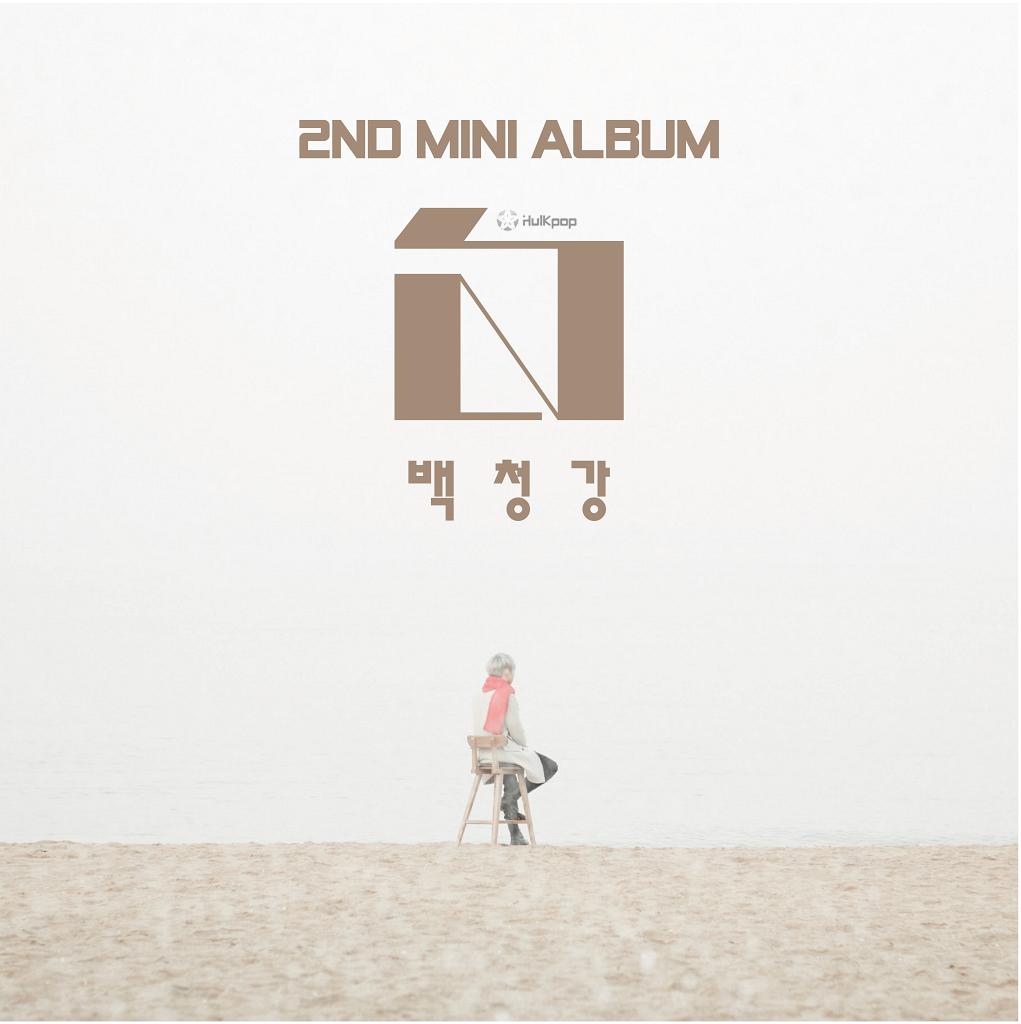 [EP] Baek Chung Kang – 2ND MINI 白
