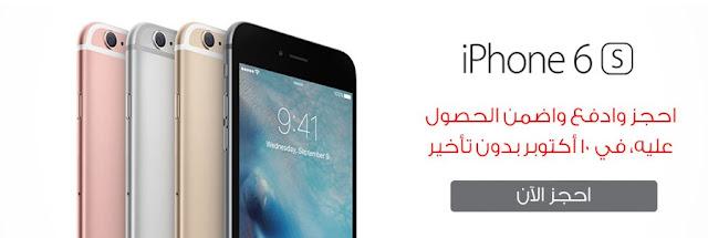 اسعار جوال Apple iPhone 6s فى عروض مكتبة جرير اليوم