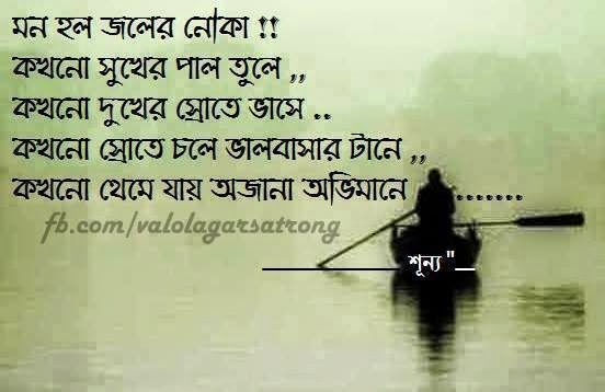 Love Quotes For Him Bengali : bangla love quote bangla love quote bangla love quote bangla