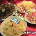 كيفية عمل الكشرى الأصفر بالصور والخطوات من مطبخ الشيف منى عبد المنعم