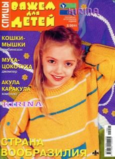 Вяжем для детей № 2 2011 Спицы