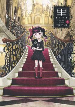 Kuro (Somato) Manga