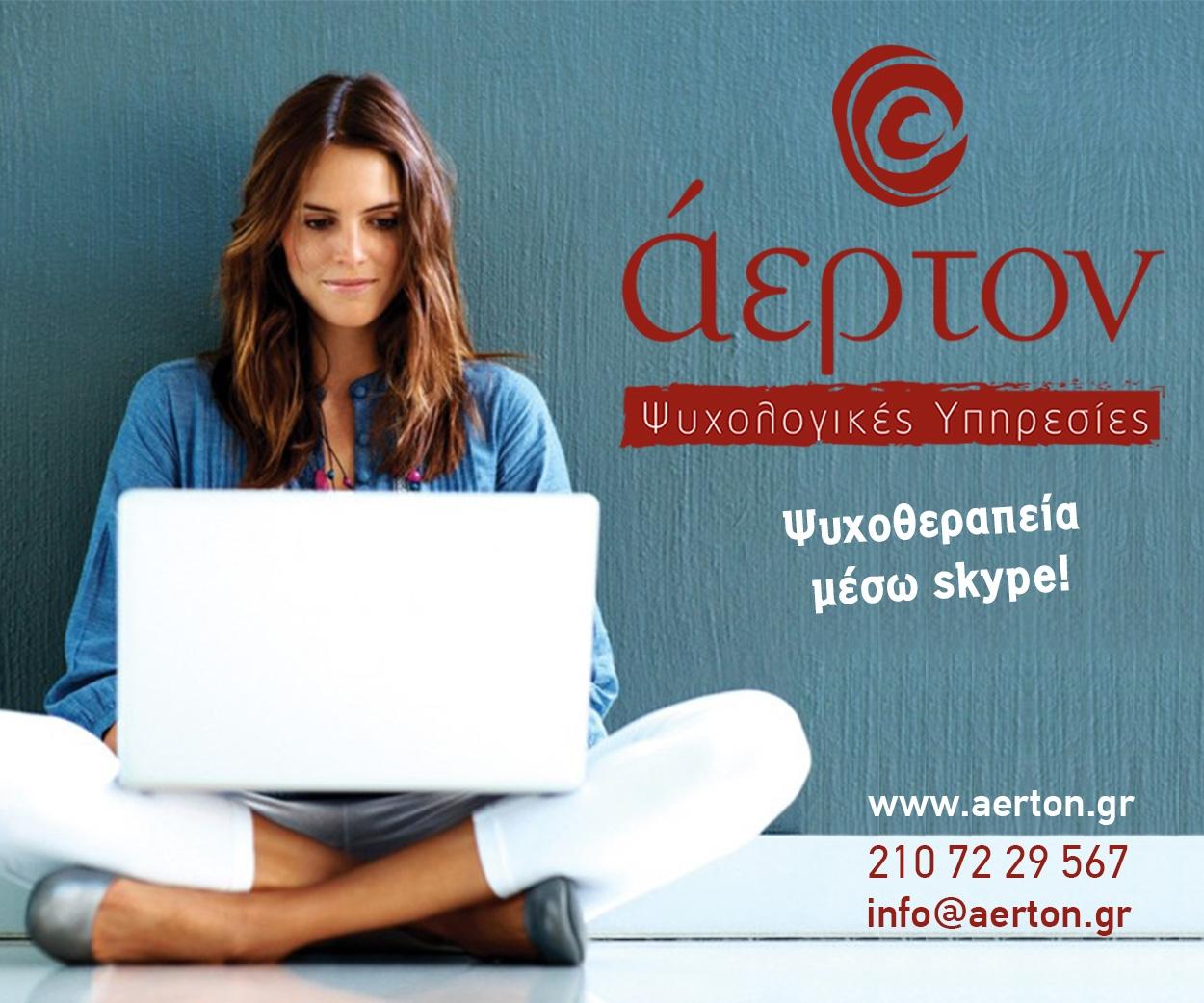 Ψυχοθεραπεία μέσω Skype για τους Έλληνες της Ομογένειας