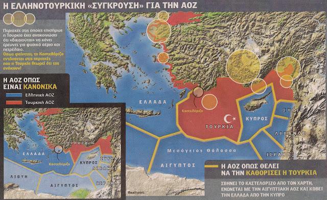 """Η Τουρκία δημιουργεί συνθήκες πολέμου ενώ η """"ελληνική κυβέρνηση"""" σφυρίζει αδιάφορα..."""