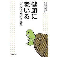後藤佐多良著「健康に老いる」