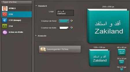 icone generator icône إيقونات صنع créer fabriquer design générateur
