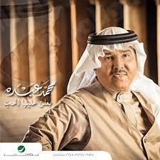 Mohamed Abdou-Ba3len 3aliha El hob