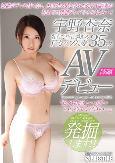 SGA-032 And Embarrassed The F Cup Married Uno Anna 35-year-old AV Debut