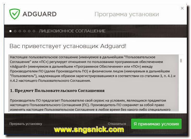 Adguard Премиум 5.10.1190.6188