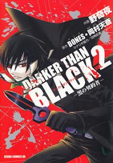 黒の契約者