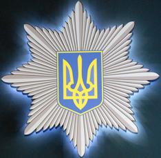 Ciberpolícia da Ucrânia